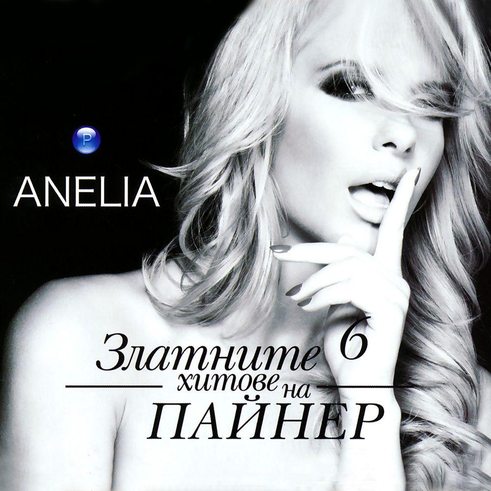 Анелия Anelia Златните Хитове На Пайнер 6 Anelia