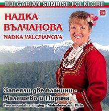 Надка Вълчанова : Nadka Valchanova - Запеяли две планини - Малешево и Пирина : Two mountains singign - Maleshevo and Pirin - албум