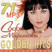 Софи Маринова - Golden Hits - mp3 - албум