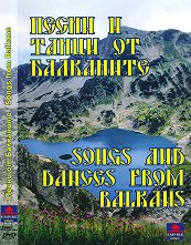 Песни и танци от Балканите : Songs And Dances From Balkans - албум