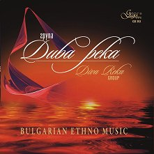 Diva Reka Group - Bulgarian Ethno Music -