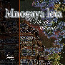 Mnogaya leta: Orthodox Chants -