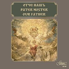 Отче Нашъ. Pater Noster. Our Father - албум