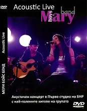Mary boys band - Acoustic live - компилация