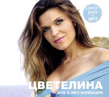Цветелина: CD + DVD - DVD & MP3 колекция - компилация